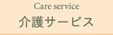 介護サービス