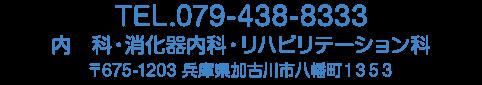 いそ病院/TEL.079-438-8676 内科・消化器科・リハビリテーション科・人間ドック